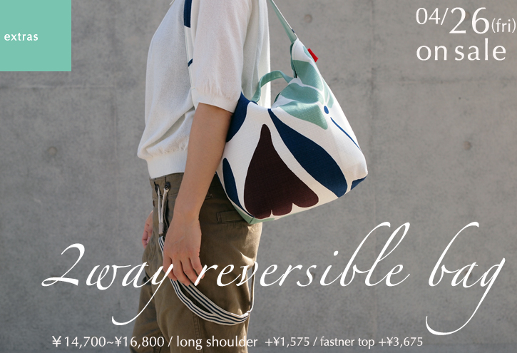 4月は2way reversible bag_e0243765_11453821.jpg