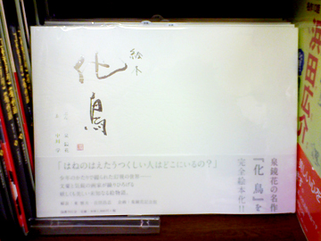 マチオモイ帖の春_a0131787_16441011.jpg
