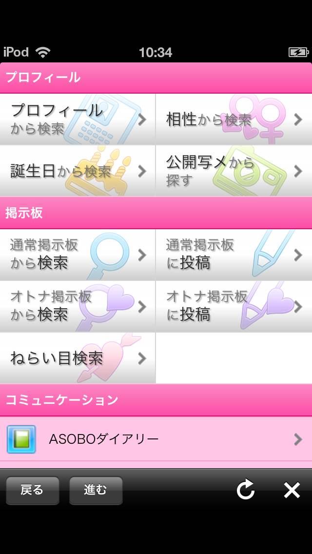 出会いの春に使いたいiPhoneアプリ2