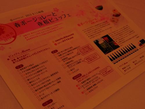 春ボジョレーと夜桜ビュッフェ@八芳園_e0123104_7105894.jpg