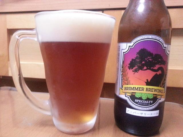 今夜のビールVol.39 ブリマー・ブルーイング スペシャルビール(アニバーサリーエール)_b0042308_041242.jpg