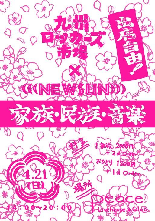 九州ROCKERS市場 X (((NEW SUN)))_d0242009_15583969.jpg
