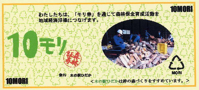 カテゴリ:「木の駅ひだか」のこと_a0051128_635035.jpg
