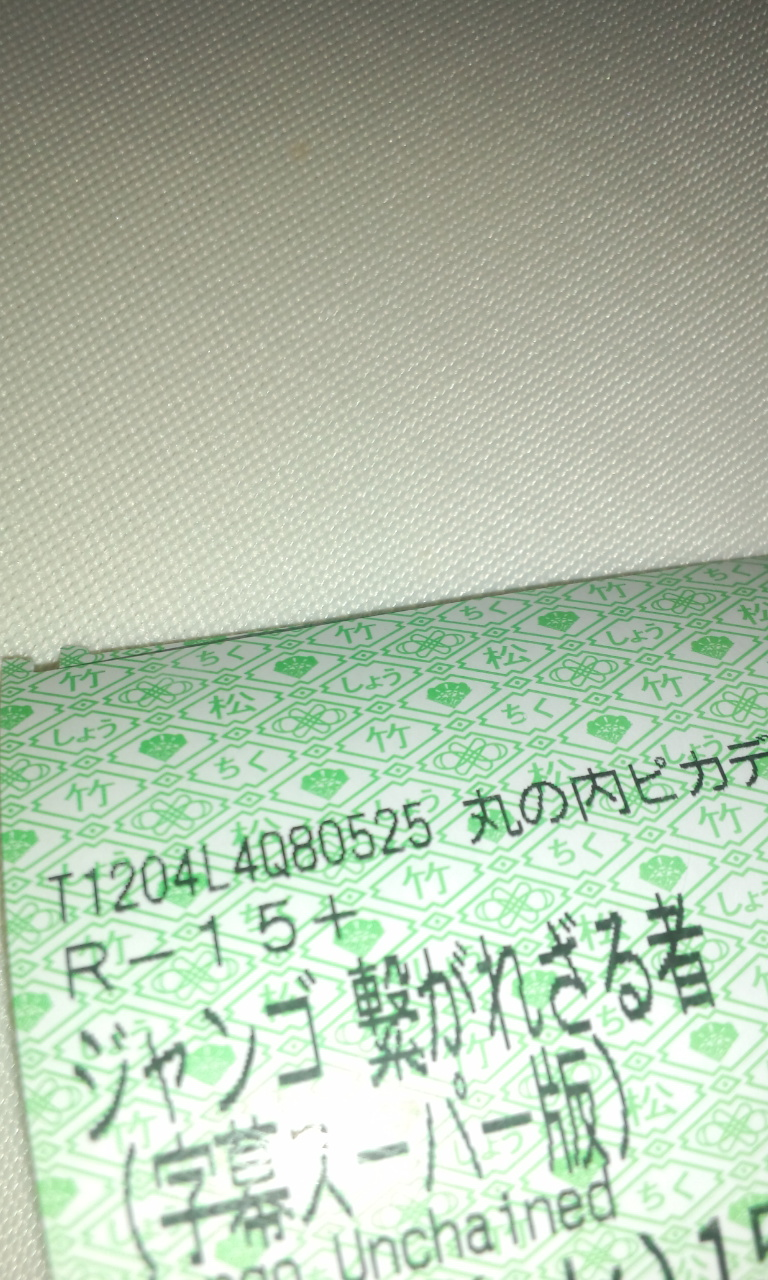 映画『ジャンゴ』観ました〜_e0114246_0202773.jpg