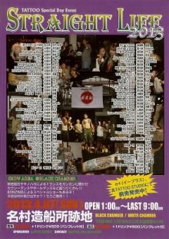 TATTOO EVENT 『STRAIGHT LIFE 2013』_a0148054_20413223.jpg