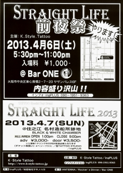 TATTOO EVENT 『STRAIGHT LIFE 2013』_a0148054_20414450.jpg