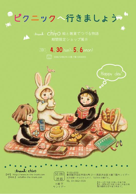 4/30-5/6 ピクニックへ行きましょう*-期間限定ショップ展示(西武渋谷店A館7階サンイデー)_f0223074_1829675.jpg