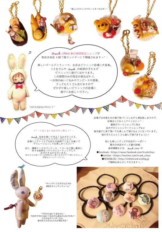 4/30-5/6 ピクニックへ行きましょう*-期間限定ショップ展示(西武渋谷店A館7階サンイデー)_f0223074_18342726.jpg