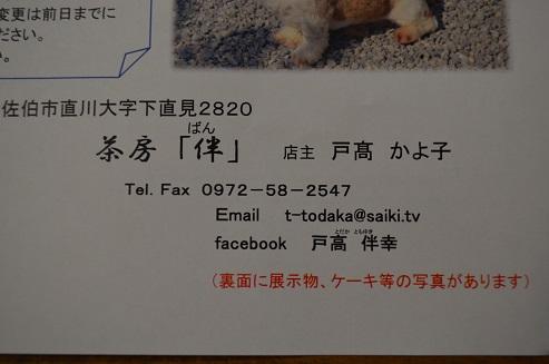 """春の茶房 """"伴""""_d0230676_10382026.jpg"""