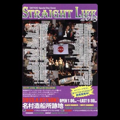 STRAIGHT LIFE 2013_c0198582_1533344.jpg