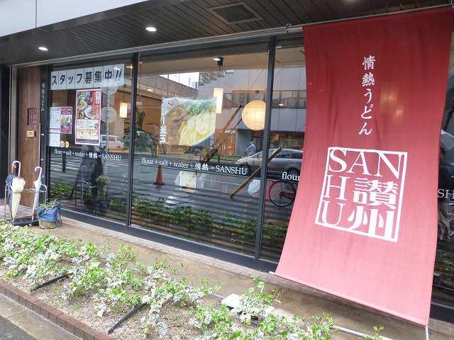 情熱うどん讃州 新大阪店_c0118393_10115944.jpg