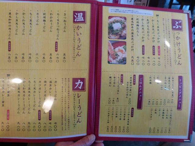 情熱うどん讃州 新大阪店_c0118393_10151551.jpg