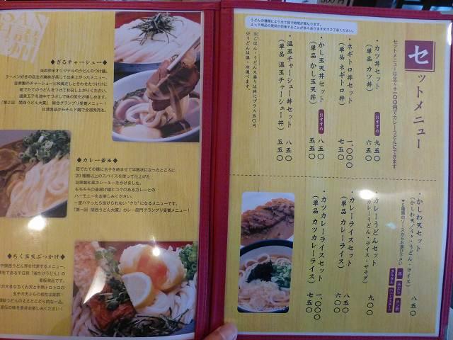 情熱うどん讃州 新大阪店_c0118393_10153129.jpg