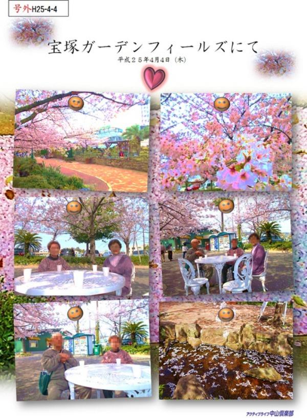 宝塚ガーデンフィールズにて パート2 〈アクティブライフ中山倶楽部〉_c0107602_11315978.jpg