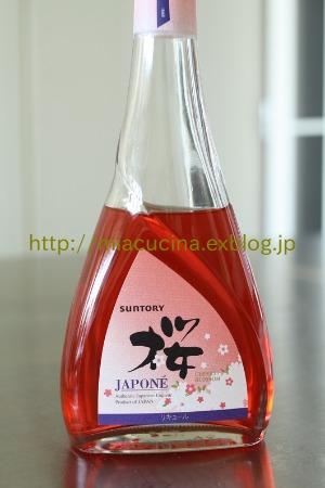 桜のパンナコッタ_b0107003_142247.jpg