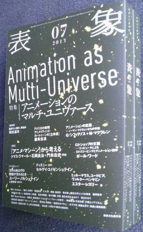書影公開:近日発売、『表象07:アニメーションのマルチ・ユニヴァース』_a0018105_15324671.jpg