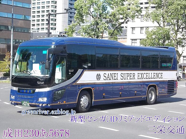 三栄交通 成田230あ5678_e0004218_2037446.jpg