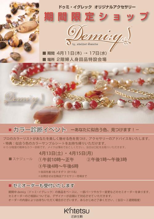 demi:y&chiku-chikuイベントのお知らせ♡_b0035734_165951.jpg