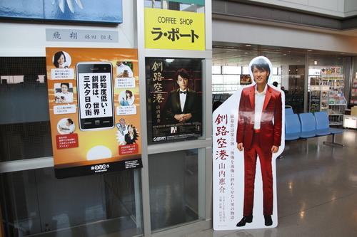 釧路空港♪ 4月8日_f0113639_14352949.jpg