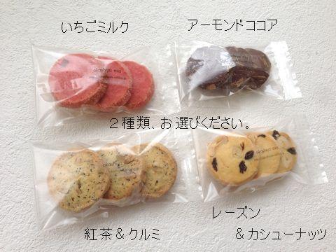 5月のお菓子BOX、キャンセル分受け付けいたします。_a0274443_16404941.jpg