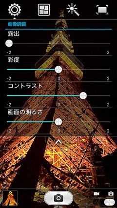 夜の東京タワーを下から撮影。「STREAM X」レビュー_c0060143_10444756.jpg