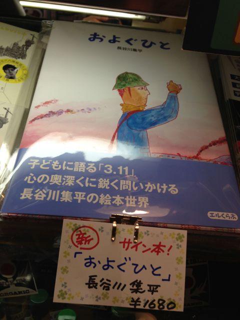 絵本作家・長谷川集平さんの新作『およぐひと』本日販売開始しました!サイン本です!_c0069047_2265143.jpg