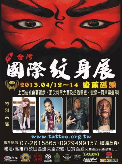 Taiwan 4th Tattoo Convention_a0148054_20333358.jpg