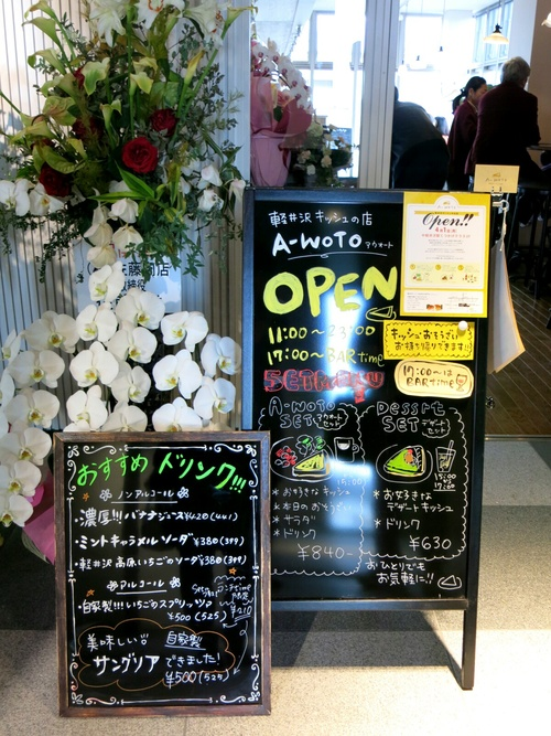 A-WOTOのキッシュランチ@中軽井沢駅・くつかけテラス_f0236260_13244685.jpg
