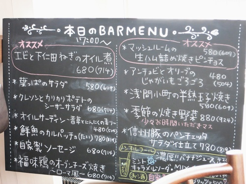 A-WOTOのキッシュランチ@中軽井沢駅・くつかけテラス_f0236260_1333169.jpg