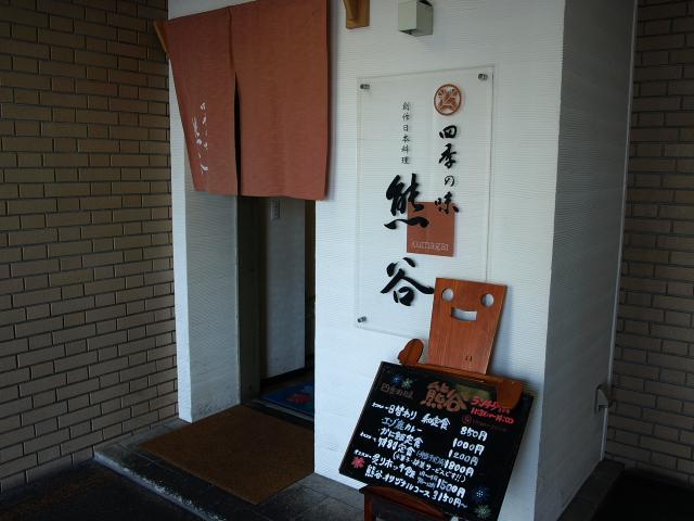 四季の味 熊谷 その12_d0153062_7394492.jpg