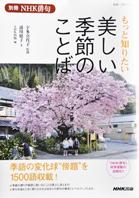 NHK出版 「もっと知りたい美しい季節のことば」_f0143469_20505910.jpg