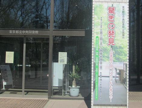 春を満喫、アトムの設計図を見に図書館へ_d0183174_19372951.jpg