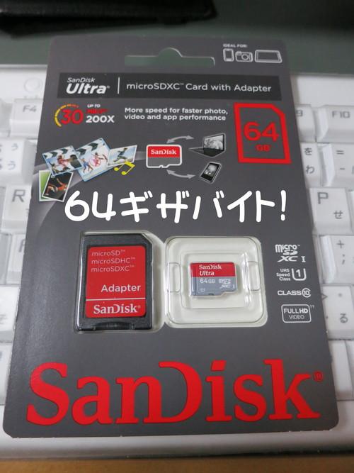 SANDISK フラッシュカード SDSDQUA-064G-U46A amazon たった。_b0200291_21554567.jpg