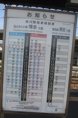 原田 駅 から 博多 駅
