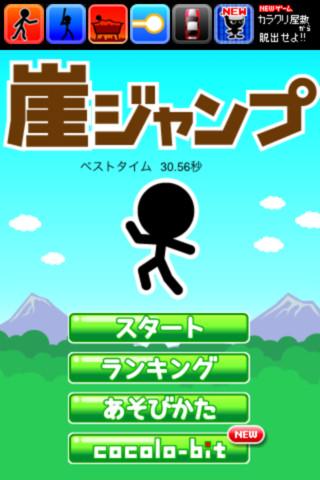 あせっちゃダメ!鍵をゲットして崖を登れ!iPhoneアプリ「崖ジャンプ」(無料)_d0174998_1133226.jpg