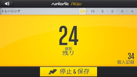 runtastic SitUps PROスクリーンショット1