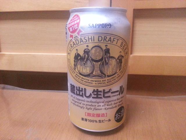 今夜のビールVol.41 サッポロ 蔵出し生ビール¥217_b0042308_2315542.jpg