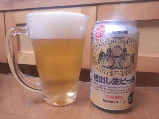 今夜のビールVol.41 サッポロ 蔵出し生ビール¥217_b0042308_23221047.jpg