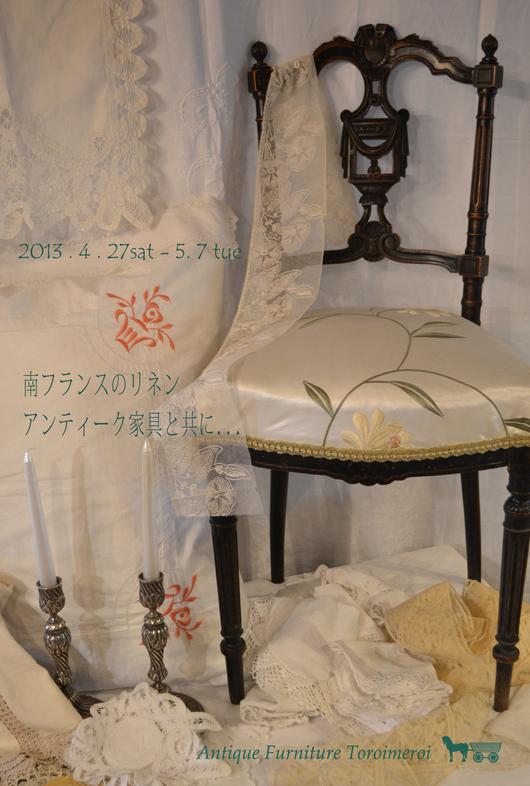 f0204110_1939155.jpg