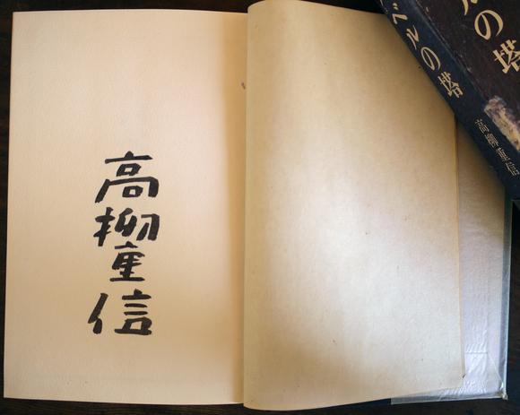 古書 古群洞 kogundou@jcom.zaq.ne.jp          俳句評論 バベルの塔 高柳重信毛筆署名入 昭和49年