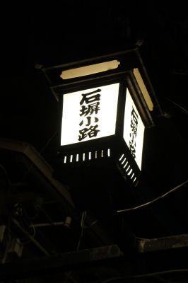 京都・石塀小路_f0155431_0103455.jpg