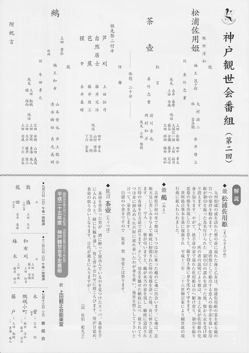 5月観世会_e0227436_2138589.jpg