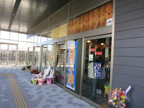 個性的なチャレンジショップ@中軽井沢駅・くつかけテラス_f0236260_13461136.jpg