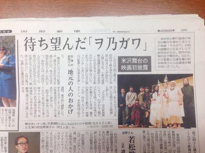 映画『ヲ乃ガワ』プレミア上映会のこと_b0181865_23491681.jpg