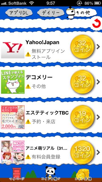 サクサクコイン for iPhone スクリーンショット3