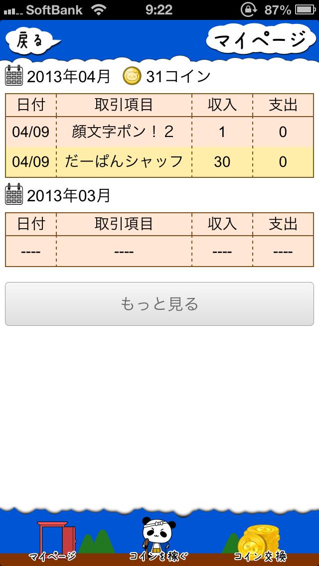 サクサクコイン for iPhone スクリーンショット4