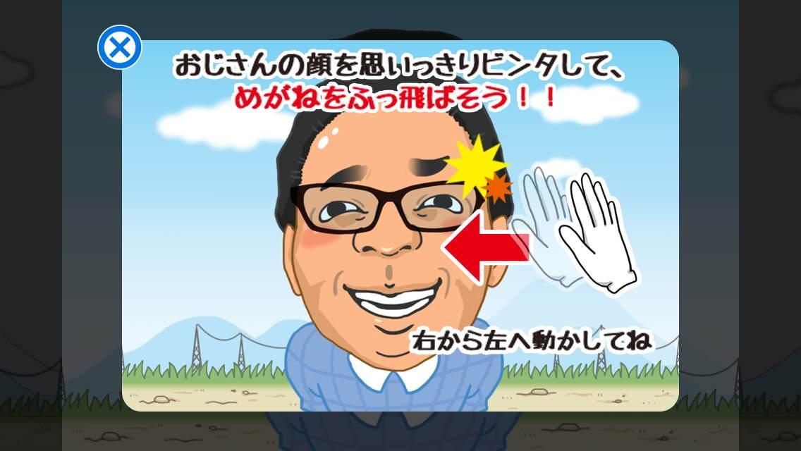 おじさんのメガネをビンタで飛ばせ!気軽に遊べるゲームiPhoneアプリ「メガネにビンタ」(無料)_d0174998_10421782.jpg
