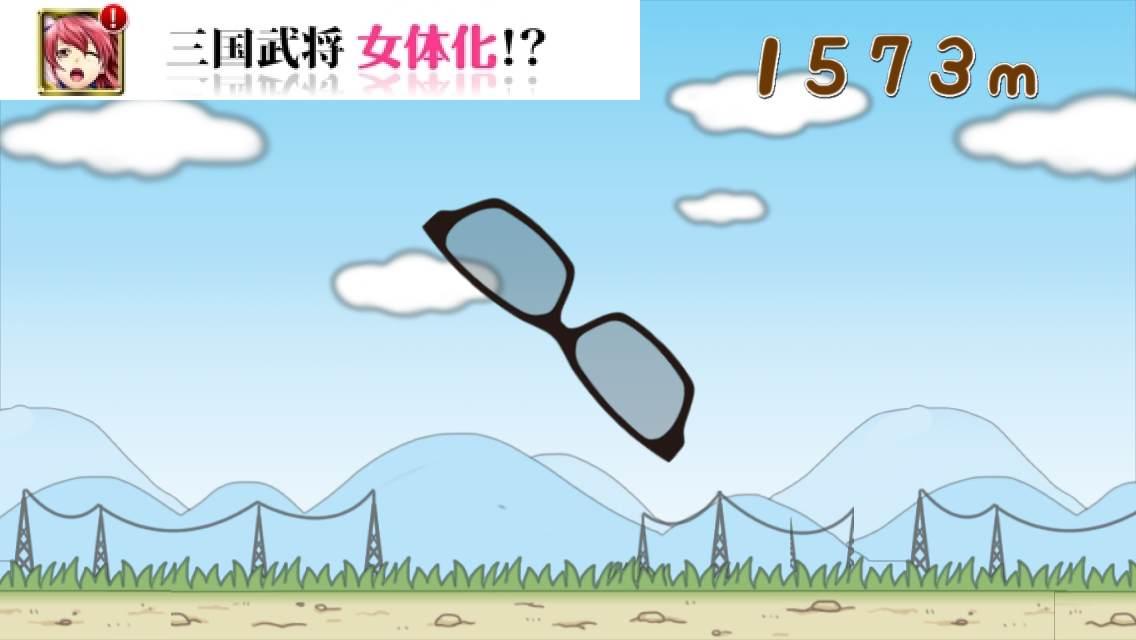 メガネにビンタ スクリーンショット3