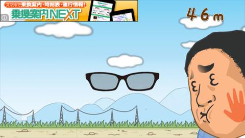 メガネにビンタ スクリーンショット2