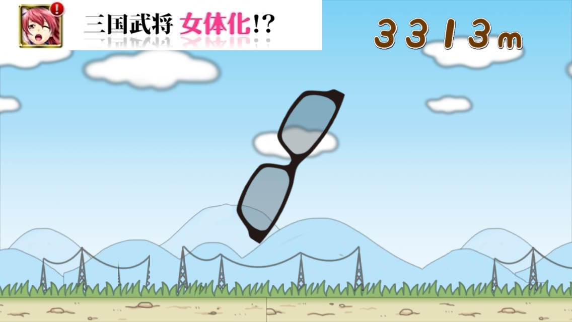 メガネにビンタ スクリーンショット4